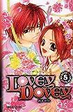 echange, troc Aya Oda - Lovey Dovey, Tome 5 :
