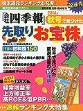 超速報!『会社四季報』 秋号で見つけた先取りお宝株 2014年 10月号 [雑誌]