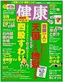 健康 2008年 07月号 [雑誌]