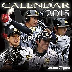 卓上 阪神タイガース 2015カレンダー