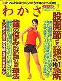 わかさ 2007年 07月号 [雑誌]