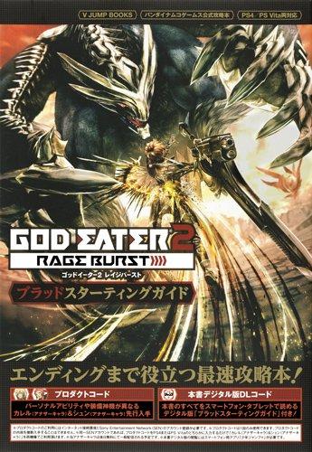 GOD EATER2 RAGE BURST PS4/PSVita�б��� �֥�åɥ������ƥ������� �Х�����ʥॳ�����ॹ��ά�� (V�����ץ֥å���)