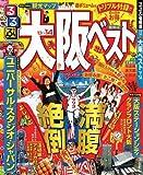 るるぶ大阪ベスト'13~'14 (国内シリーズ)