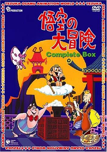 悟空の大冒険 Complete BOX