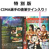 DRAGON GATE special edition 関西テレビ×DRAGON GATE [DVD]