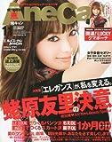 AneCan ( アネキャン ) 2009年 11月号 [雑誌]