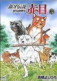 銀牙伝説 赤目 (3) (ニチブンコミックス)