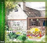 シュクレ コンプリートサウンドトラック~Secret tea party~