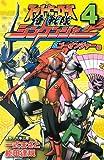 スーパーヒーローズ 4 侍戦隊シンケンジャー&ゴーオンジャー (講談社コミックスボンボン)