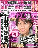 週刊女性 2014年 4/22号 [雑誌]