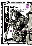 狼の口 ヴォルフスムント 4巻 (ビームコミックス(ハルタ))