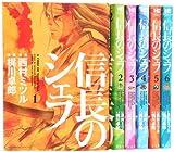 信長のシェフ コミック 1-6巻セット (芳文社コミックス)