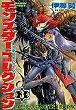 モンスター・コレクション(3) 魔獣使いの少女 (ドラゴンコミックスエイジ)