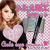 cute eye maker(キュートアイメーカー)☆Ranzukiモデル 鈴木あやさん愛用