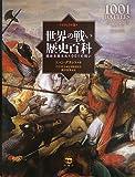 ビジュアル版 世界の戦い歴史百科―歴史を変えた1001の戦い