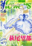 月刊 flowers (フラワーズ) 2013年 06月号 [雑誌]