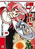 ら~マニア 1 (IDコミックス 4コマKINGSぱれっとコミックス)