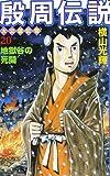 殷周伝説―太公望伝奇 (20) (Kibo comics)