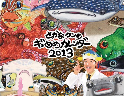 さかなクンのギョめめカレンダー  カレンダー 2013年