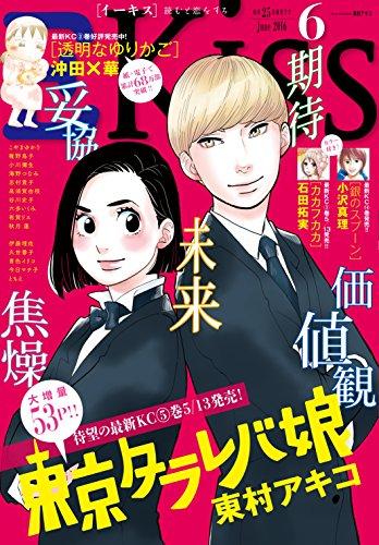 EKiss 2016年6月号[2016年4月25日発売] [雑誌] -