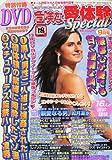 危険な愛体験 Special (スペシャル) 2010年 09月号 [雑誌]