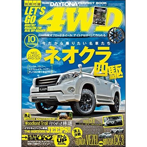 LET'S GO 4WD【レッツゴー4WD】2016年10月号 [雑誌]