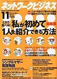 ネットワークビジネス 2010年 11月号 [雑誌]