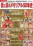 芸能界愛と涙のメモリアル50年史 永久保存版 (別冊週刊女性)
