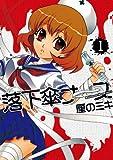 落下傘ナース 1 (ヤングジャンプコミックス) (ヤングジャンプコミックス)