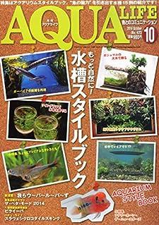 月刊 AQUA LIFE (アクアライフ) 2014年 10月号
