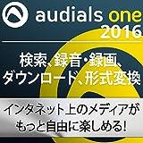Audials One 2016 [ダウンロード]