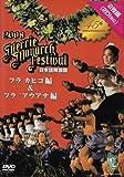 第45回メリー・モナーク・フラ・フェスティバル2008日本語解説版DVD フラ・カヒコ&フラ・アウアナ編2枚組