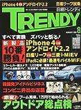 日経 TRENDY (トレンディ) 2010年 08月号 [雑誌]
