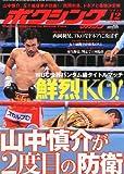 ボクシングマガジン 2012年 12月号 [雑誌]