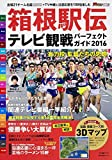 箱根駅伝テレビ観戦パーフェクトガイド2016 (角川SSCムック)