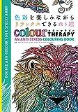 色彩を楽しみながらリラックスできるぬり絵 カラーセラピー
