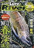 ルアーマガジンリバーVol.28 2015年4 月号 Lure magazine 増刊