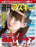 週刊アスキー No.1081 (2016年6月7日発行)<週刊アスキー> [雑誌]