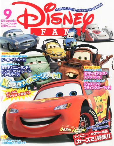 Disney FAN (ディズニーファン) 2011年 09月号 [雑誌]