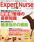 Expert Nurse (エキスパートナース) 2010年 12月号 [雑誌]