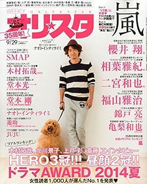 オリ☆スタ 2014年 9/29号 [雑誌]