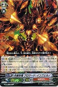 【 カードファイト!! ヴァンガード】 炎獄封竜 ブロケード・インフェルノ RRR《 封竜解放 》 bt11-004