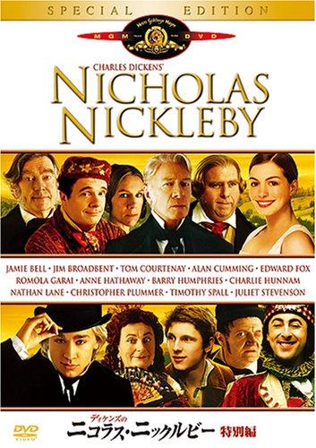 ディケンズのニコラス・ニックルビー