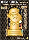 菅井君と家族石 THE MOVIE 黄金の吉田BOX (完全数量限定版)