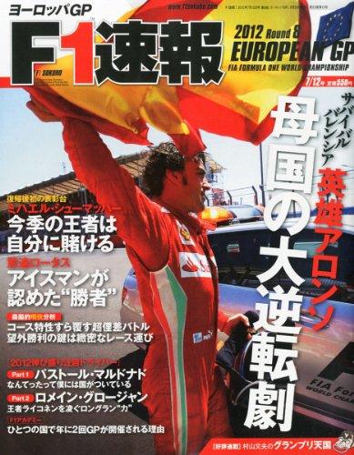 F1 (エフワン) 速報 2012年 7/12号 [雑誌]
