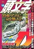 頭文字D 神奈川エリア躍動編Vol.3 弔鐘鳴らす死闘! 涼介VS.死神 (プラチナコミックス)
