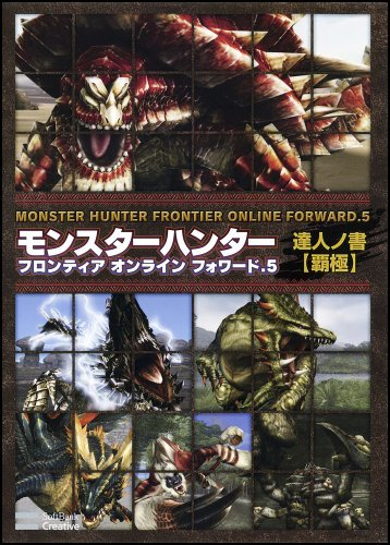 Monster Hunter frontier online forward.5 guru-document [Supreme pole]