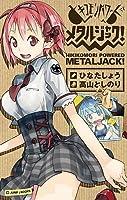 ヒキコモリパワード メタルジャック! (JUMP j BOOKS)