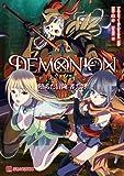 デモニオン 堕ちた冒険者たち (ぷちぱら文庫 68)