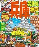 まっぷる 兵庫 姫路城・神戸但馬・淡路島 '16 ガイドブック (まっぷるマガジン)